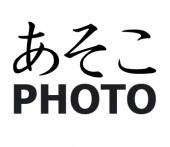 asoko PHOTO