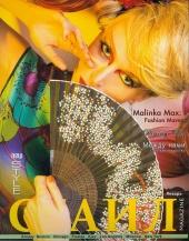 Malinka Max