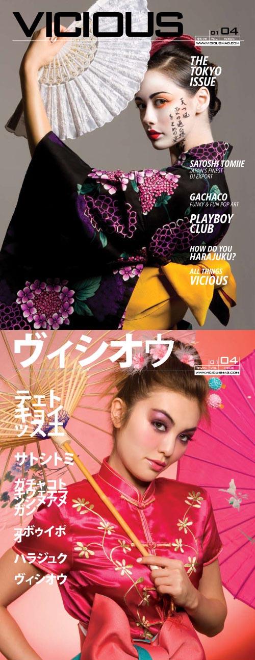 Image Box Studio, Miami, FL Nov 15, 2007 2007 Richard Cordero Double Cover for our Tokyo Issue
