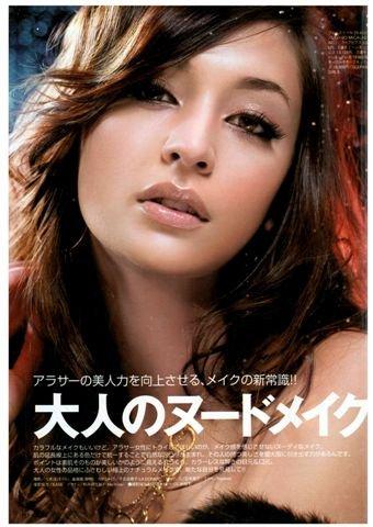 Tokyo, Japan Sep 01, 2008 25 ans magazine