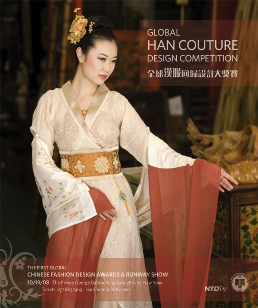 NYC Nov 29, 2008 NTDTV Global Han Couture Design Competition Ad
