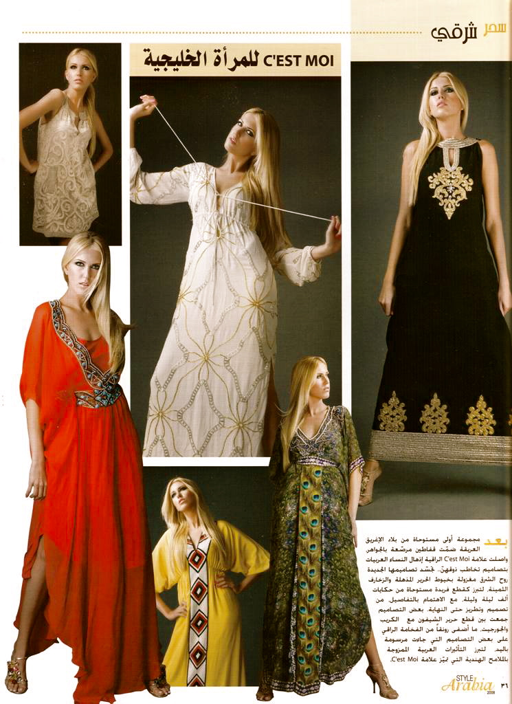 Dec 10, 2008 Ahlan magazine