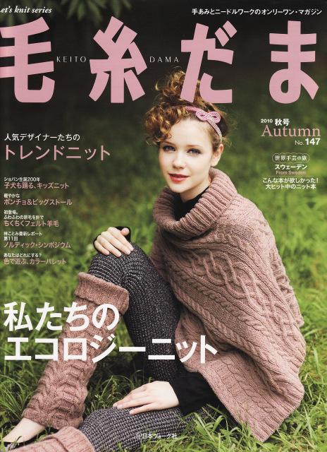 Tokyo, Japan Sep 06, 2010 Keito dama magazine My first cover!