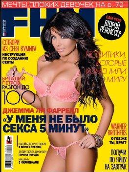 Australia Nov 24, 2010 FHM Cover FHM Russia