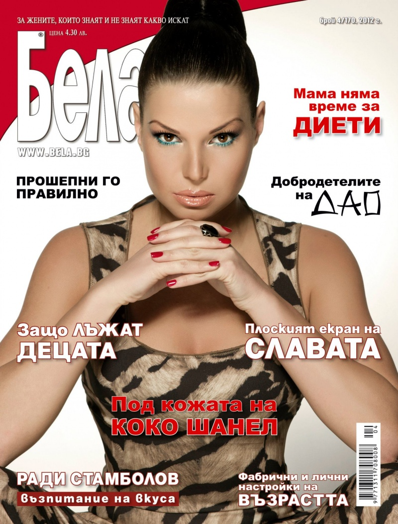 Female model photo shoot of Geri Gergenenova in Sofia, Bulgaria