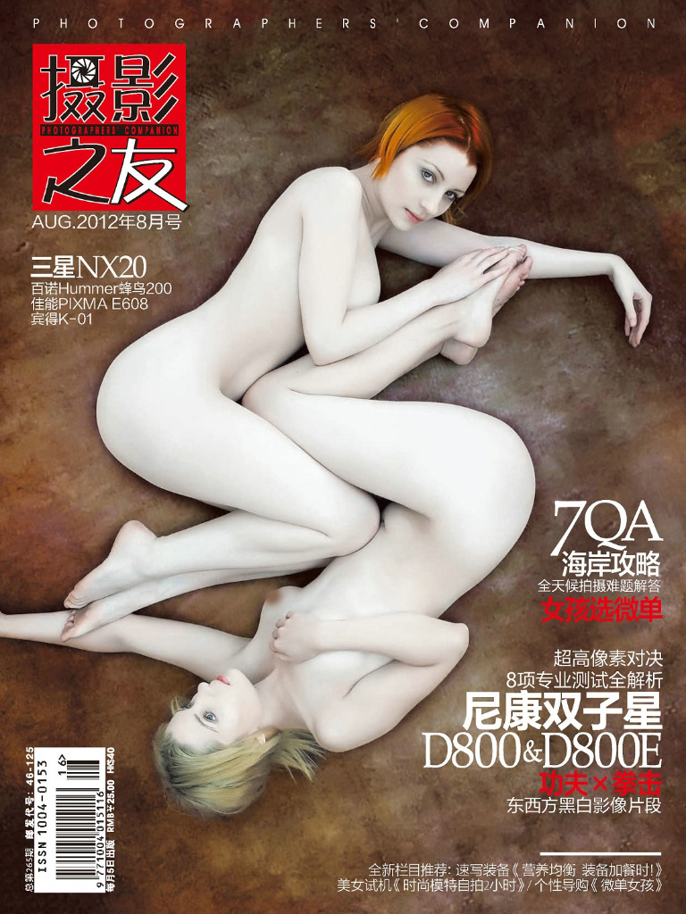 Aug 14, 2012 Ken Pegg Photogrphers Companion magazine cover (China)