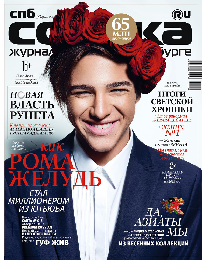 St-Petersburg, Russia Feb 01, 2013 Photographer: Natali Arefieva SOBAKA.RU - February 2013 - Cover